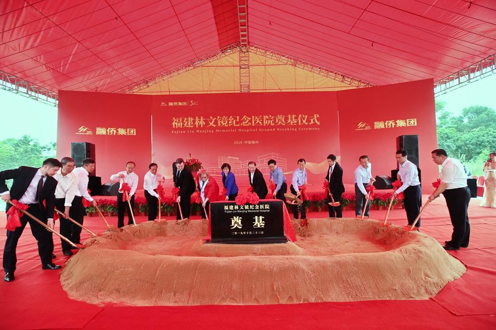 福建林文镜纪念医院奠基仪式