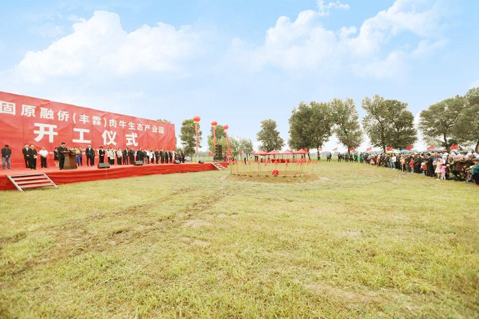 宁夏固原融侨(丰霖)肉牛生态产业园开工仪式