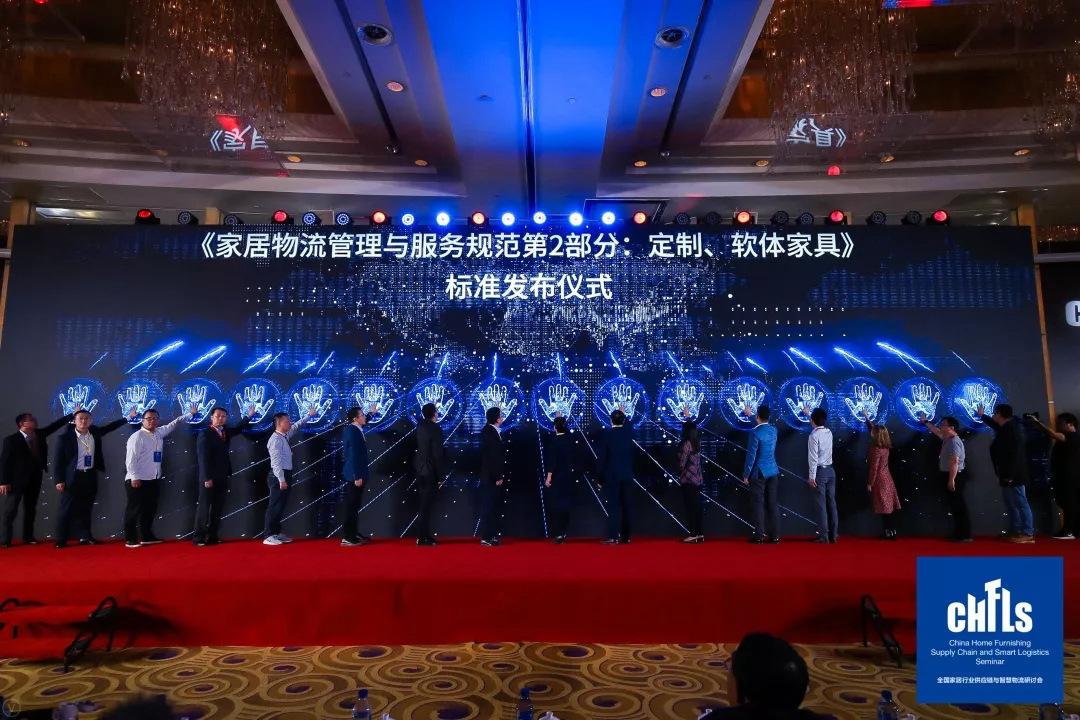 中国首个定制、软体家具全流程物流团体标准正式发布