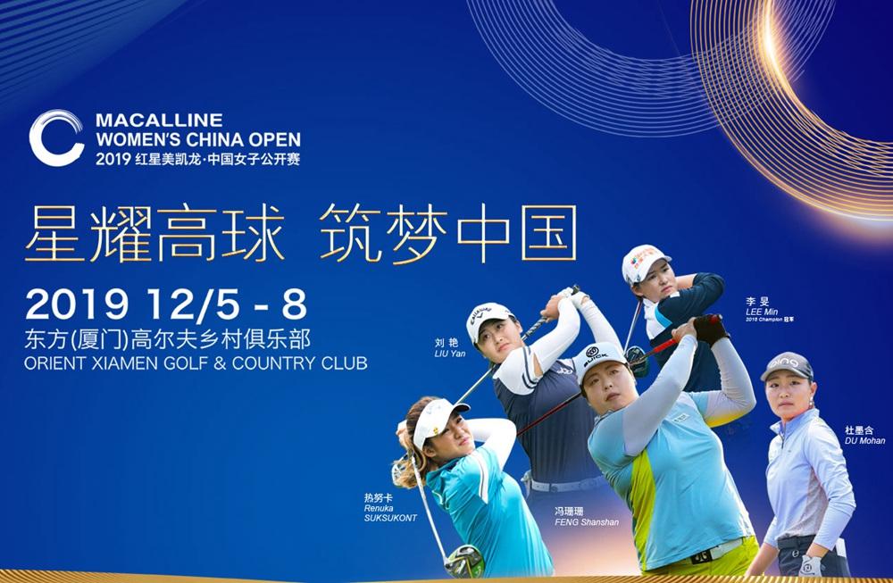 2019红星美凯龙·中国女子公开赛在北京正式官宣