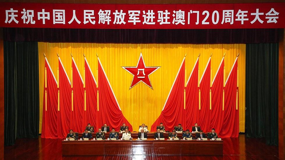 中国人民解放军进驻澳门20周年庆祝大会在澳门举行