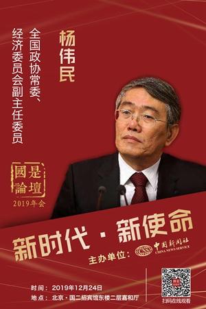 杨伟民:中国逆周期调节不能强刺激也不能弱调节