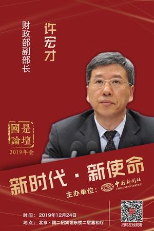 许宏才:1-10月全国实现减税降费近2万亿元