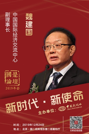 魏建国:明年中国吸引外资金额料居全球第一