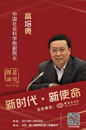 高培勇:中国的宏观调控务实管用