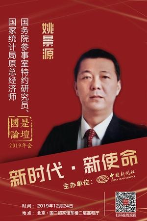 姚景源:中国高质量发展要走创新、绿色、开放、民生之路