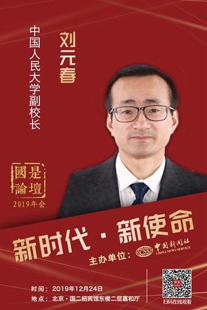 刘元春:建议出台中等收入群体收入倍增计划