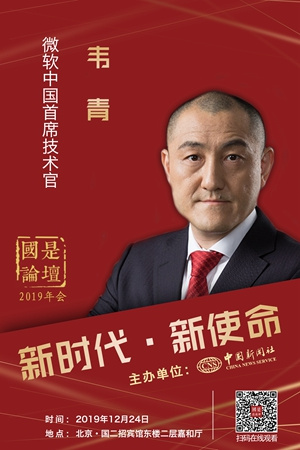 韦青:智能时代即将到来 中国或引领全世界发展潮流