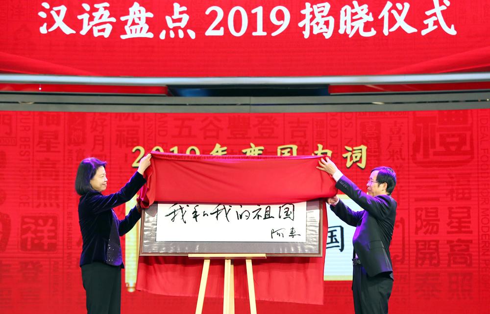 """""""汉语盘点2019""""揭晓"""