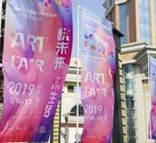 第一届宝龙酒店艺术博览会