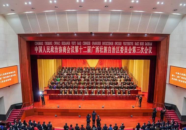 广西壮族自治区政协十二届三次会议闭幕