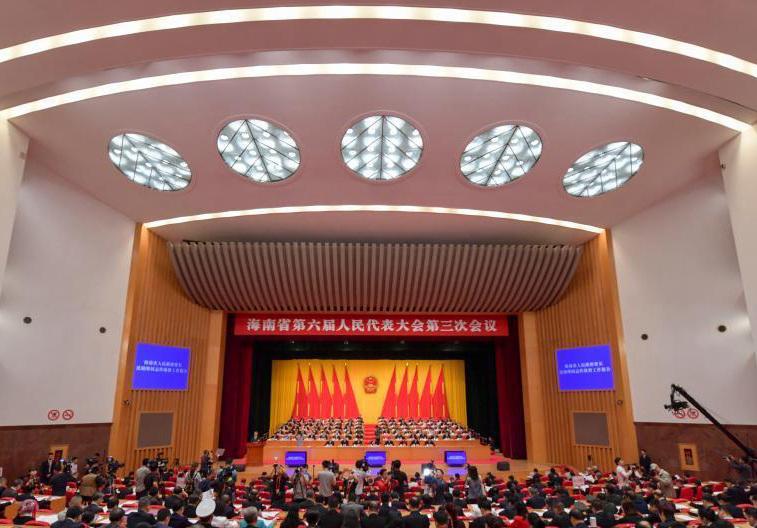海南省第六届人民代表大会第三次会议开幕