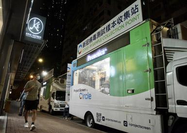 香港食环署为酒吧区设流动检测车