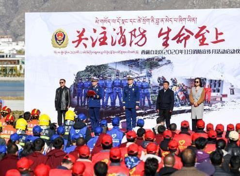 """西藏启动""""119""""消防安全宣传月活动"""