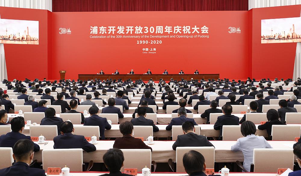 习近平在浦东开发开放30周年庆祝大会上发表重要讲话