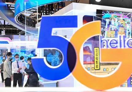 2020世界5G大会在广州开幕
