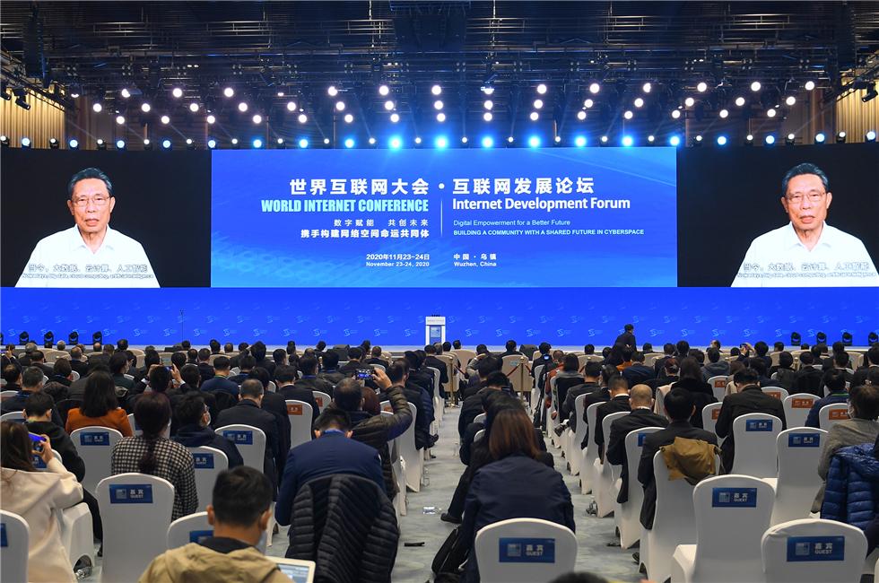 世界互联网大会·互联网发展论坛在浙江乌镇开幕