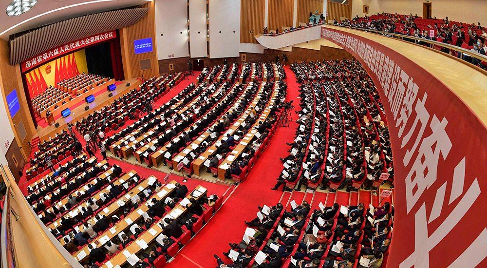 海南省第六届人民代表大会第四次会议开幕