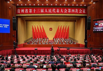 贵州省第十三届人民代表大会第四次会议闭幕