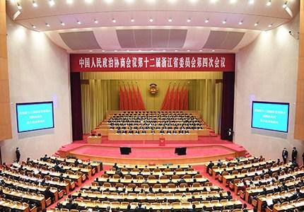浙江省政协十二届四次会议在杭州闭幕