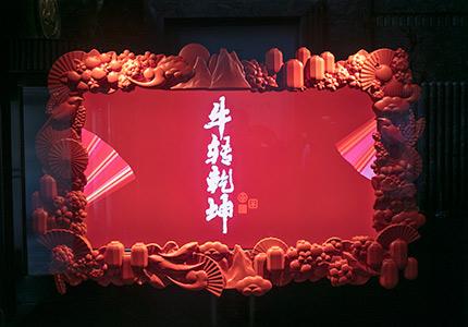 """纽约帝国大厦""""欢乐春节""""牛年生肖橱窗展"""