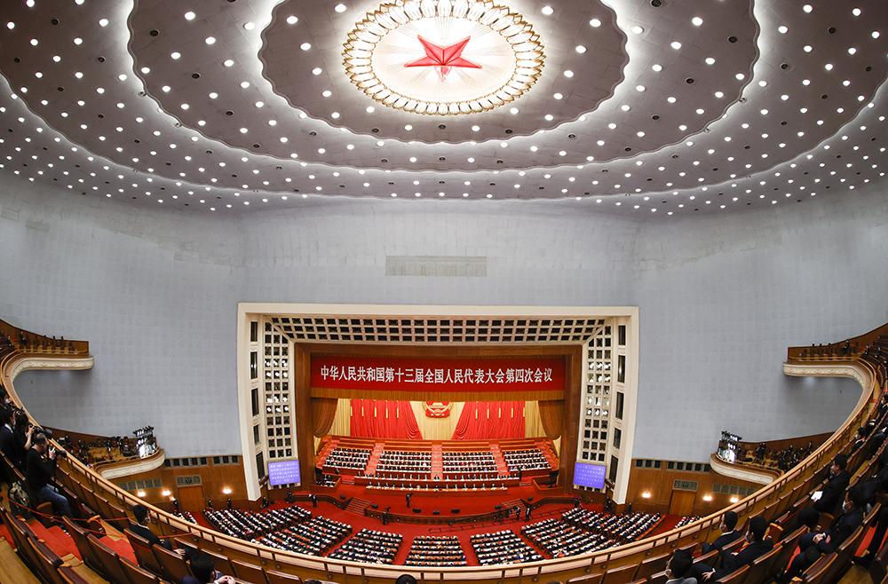 十三届全国人大四次会议举行闭幕会