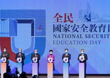"""香港""""全民国家安全教育日2021""""开幕"""