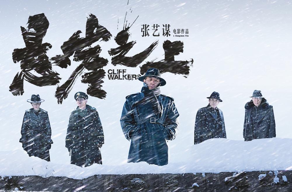 《悬崖之上》首映 张艺谋为何挑战谍战片?