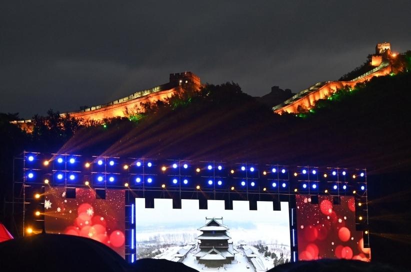 2021北京长城文化节开幕