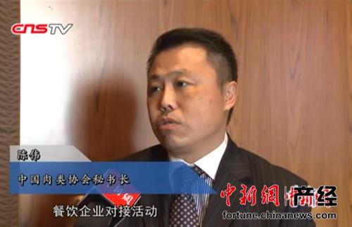 中国肉协秘书长陈伟:希望尽快出台冻肉期货稳定价格