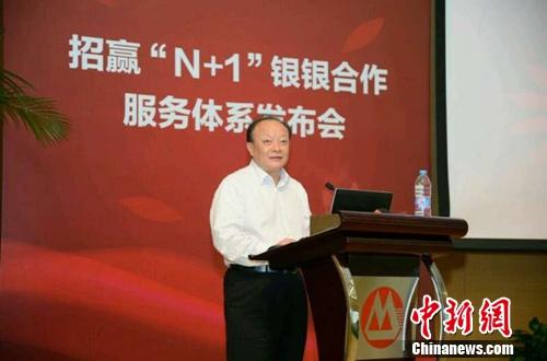"""招商银行:招赢""""N+1""""发布力求解决中小银行诉求"""