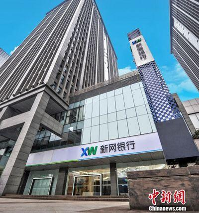 新网银行推资金存管业务首批接入20家网贷机构