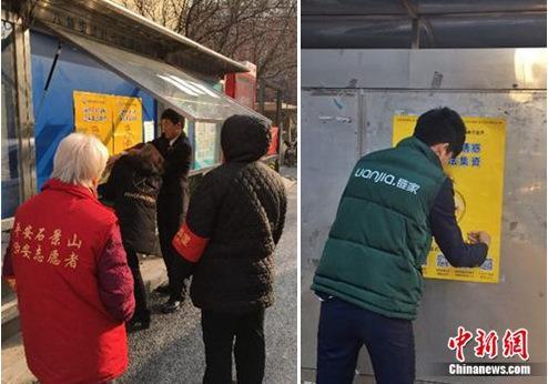链家公益携手北京市金融局开启金融教育社区行