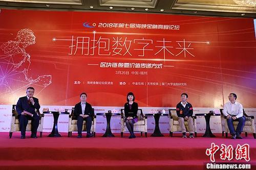 中新社福州3月26日电 (记者 龙敏)2018海峡金融高峰论坛26日在