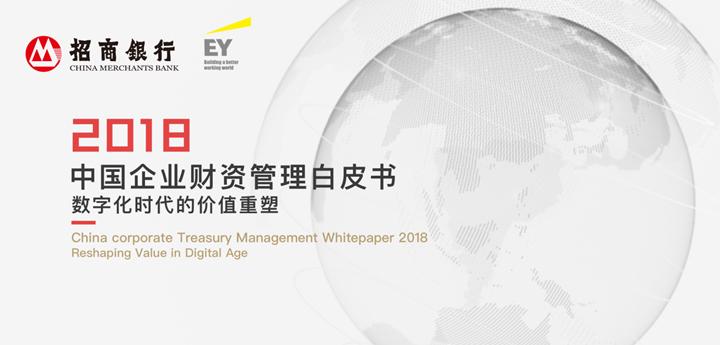 招行与安永联合发布《2018中国企业财资管理白皮书》