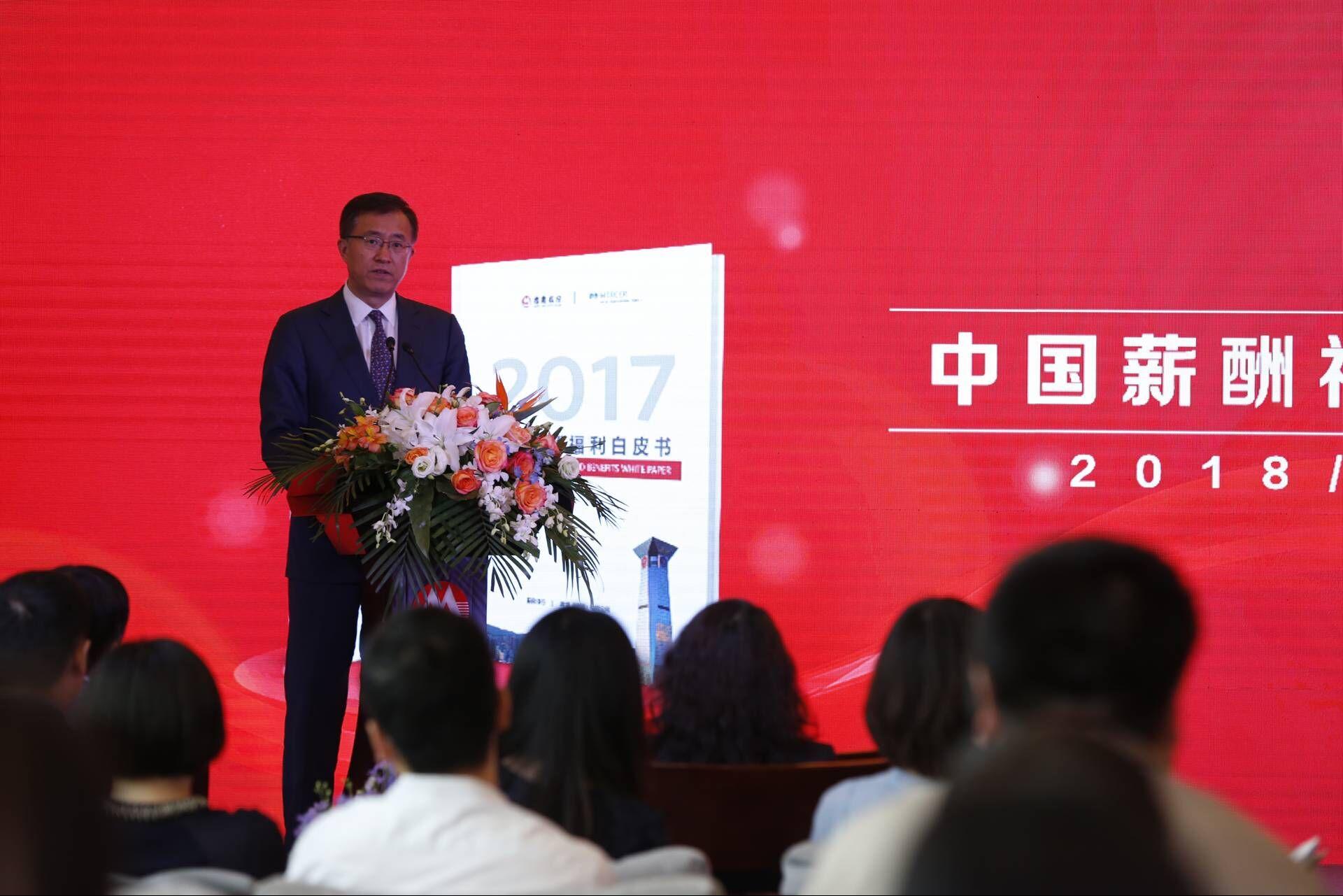招商银行联合美世发布《中国薪酬福利白皮书》