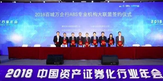 2018中国资产证券化行业年会在京召开