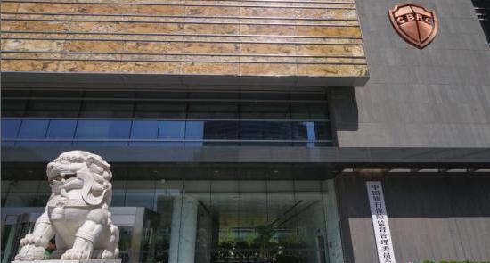 银保监会:中小银行运行平稳 总体风险完全可控