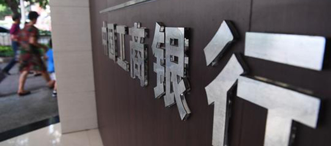 工行宣布未来五年在长三角区域新增投入2万亿元融资
