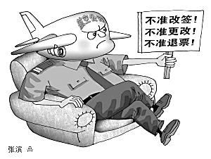 媒体称特价机票不退不换太霸道 呼吁打击霸王
