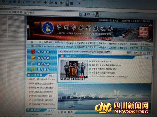 四川泸州规划建设局网站出现成人色情内容(图