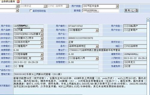 洛阳电信被指盗卖客户手机靓号 机主信息被删