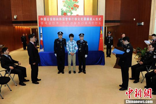 中国警方向韩国移交韩国籍诈骗犯罪嫌疑人朴仁亨