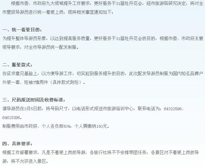 网传洛阳强制导游穿香烟标识制服 律师称违法
