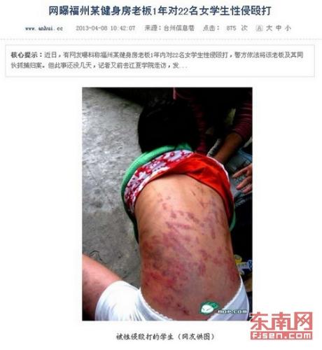 女幼幼裸照_曝健身房老板性侵22名女学生 警方称未接到报案