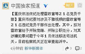 重庆不雅视频案21干部受处分雷政富拟开除党籍