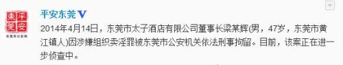 东莞市太子酒店董事长梁耀辉涉组织卖淫罪被刑拘