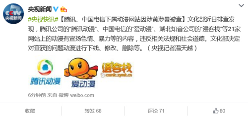 色情网站囗交片_腾讯,中国电信下属动漫网站宣扬色情暴力等被查