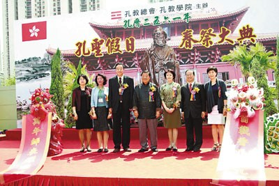 香港举行孔圣假日春祭大典逾600位信众参加
