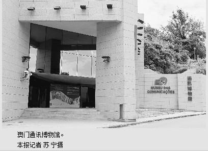 """澳门通讯博物馆:让民众与科学""""亲密接触""""(图)"""